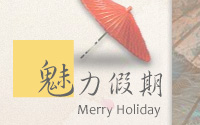 merryHoliday